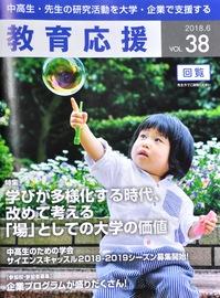 「サイエンスコース」取材記事が雑誌に掲載
