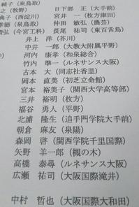 「大阪生研」70周年記念出版・検討会議
