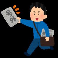 日本経済新聞に紹介されました!