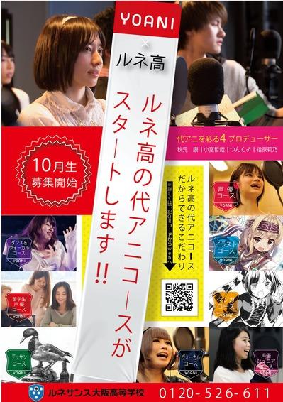 代アニDM裏大阪版 (1).jpg