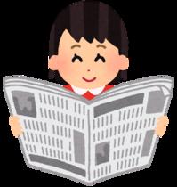 産経新聞に掲載されました!!