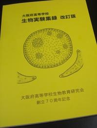 「大阪生研」70周年記念式典の節目に・・