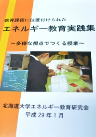 「核廃棄物地層処分」に関するセミナー交流