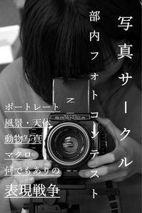「写真サークル」部内フォトコンテスト開催