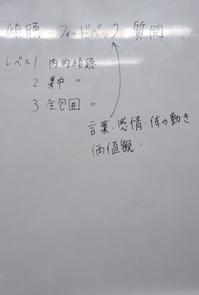 コーチング・クラブ新展開:ゲスト来校す!