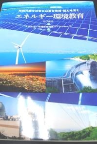 次世代型学びモデル「エネルギー環境教育」
