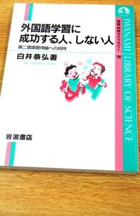 第二言語習得論(SLA)で英語と交わる道