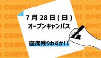 【7/28 オープンキャンパス】もうすぐ満席!
