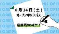 【8/24 オープンキャンパス】もうすぐ満席!