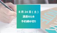 【8月24日(土)】オープンキャンパス満席となりました