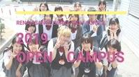 オープンキャンパス♡ウェルカムムービー