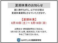 【夏季休校日のお知らせ】