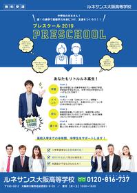 【中学生対象】プレスクール開講のお知らせ
