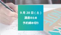 【9月28日(土)】オープンキャンパス満席となりました