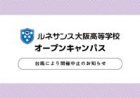 【10/12オープンキャンパス】 台風のため中止のお知らせ