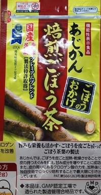 ゴボウの「クロロゲン酸生産菌」を探索中!