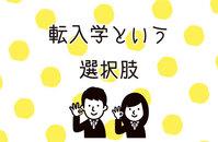 【転入学】春入学まだ間に合います!