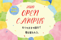 2020オープンキャンパス開催のお知らせ