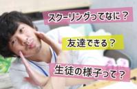 【youtube】スクーリングに潜入!!大阪梅田にある高校!