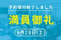 9月26日(土) オープンキャンパス満席となりました