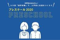 【中学生対象】2020プレスクール開講のお知らせ
