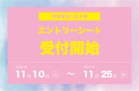 【2021年度生】特別選抜入試Ⅱ期 エントリーシート受付開始