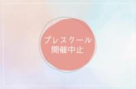 【プレスクール】開催中止のお知らせ