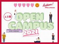 【開催決定】2021 オープンキャンパス