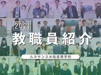 2021 教職員紹介動画