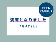 7月3日(土) オープンキャンパス満席となりました