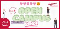 「オープンキャンパス特設サイト2021」特設サイトオープンしました