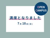 7月18日(日) オープンキャンパス満席となりました