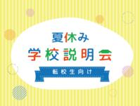 【高1・高2・高3対象】夏休み☆学校説明会