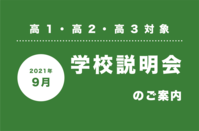 【高1・高2・高3向け】9月 学校説明会のご案内