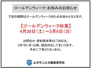 休業のお知らせ0425.png