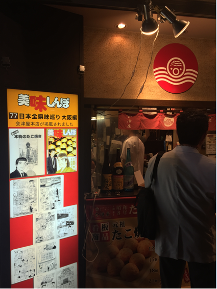 会津屋 たこ焼き②.png