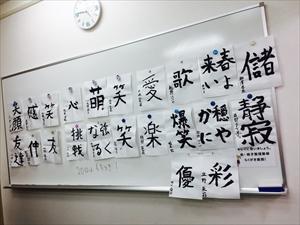 書き初め_R.jpg