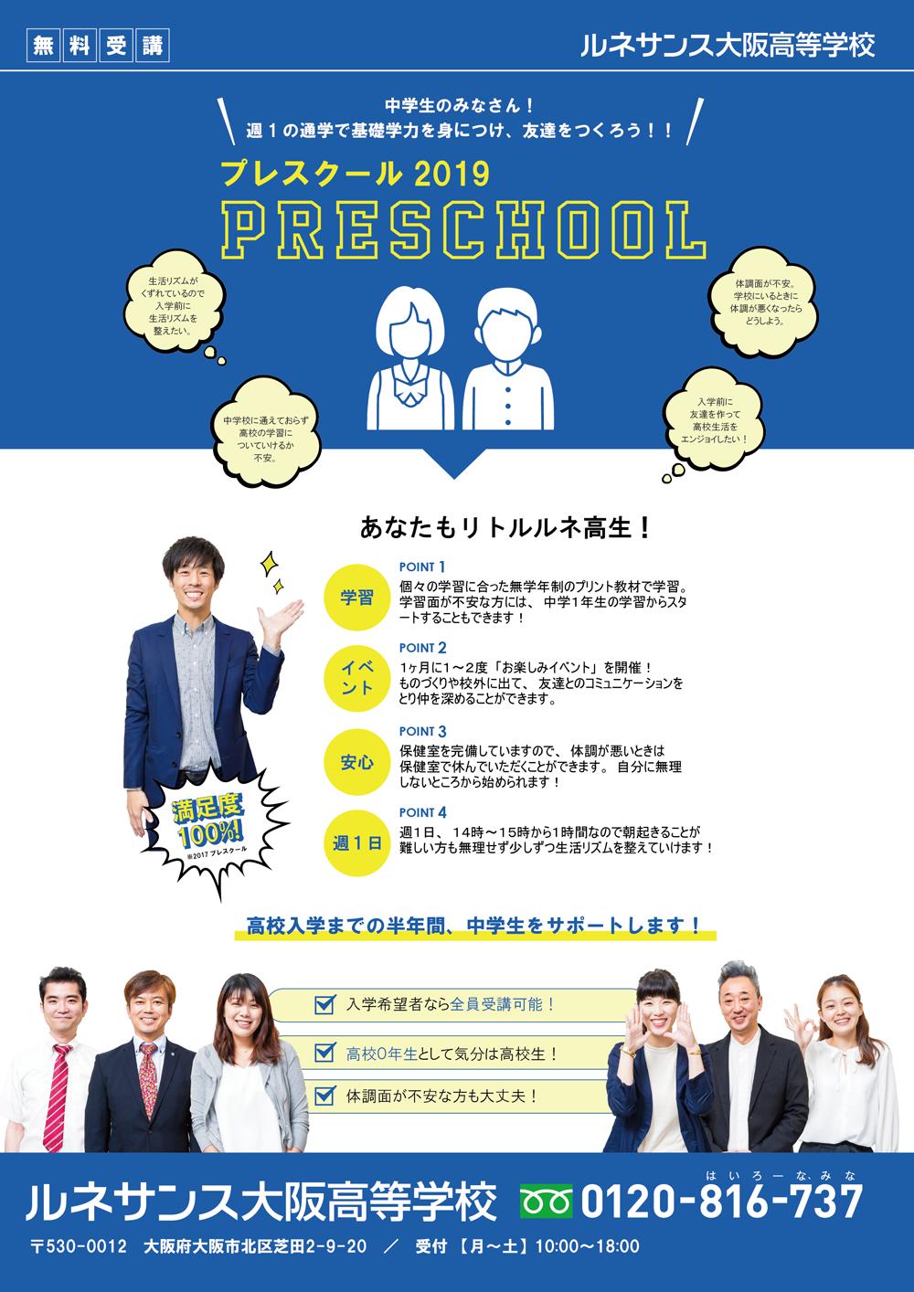 https://www.r-ac.jp/campus/osaka/blog/img/pre2019omote.png