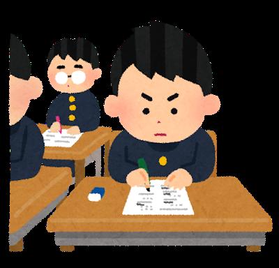 https://www.r-ac.jp/campus/osaka/blog/img/school_test_seifuku_boy.png
