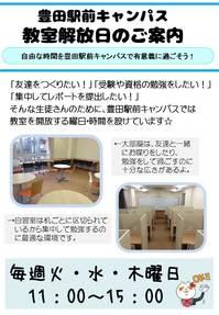◇豊田駅前キャンパス活用術◇