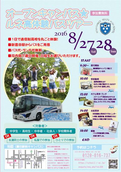2016バスツアー.pngのサムネイル画像