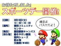 豊田駅前キャンパス 2月のイベント情報