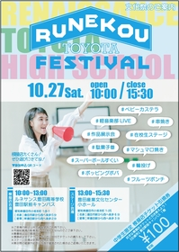 文化祭するよー!!