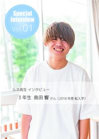 在校生インタビュー Vol.01