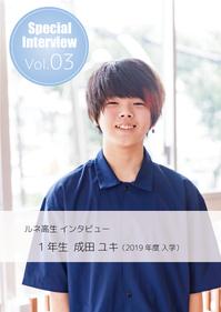 在校生インタビュー Vol.03