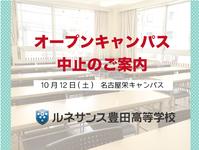 【10月12日(土)】オープンキャンパス中止のご案内