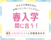 【462名が卒業】ルネサンス豊田高校の卒業式