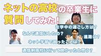 卒業生のインタビュー動画を投稿!