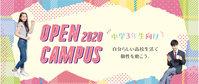 【中学3年生向け】7/11・7/12 オープンキャンパス満員のお知らせ【ルネサンス豊田】