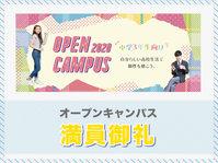 7月23日・7月24日のオープンキャンパスは定員に達しました。